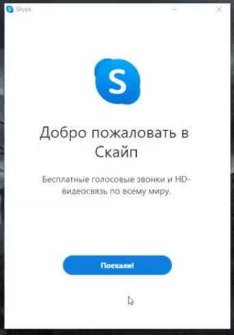 Как зайти в Скайп