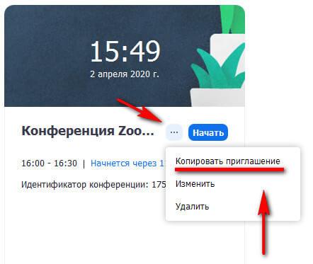Приглашение в Zoom