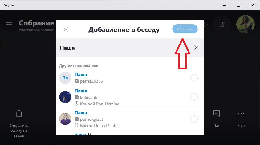 Как добавить участников видео