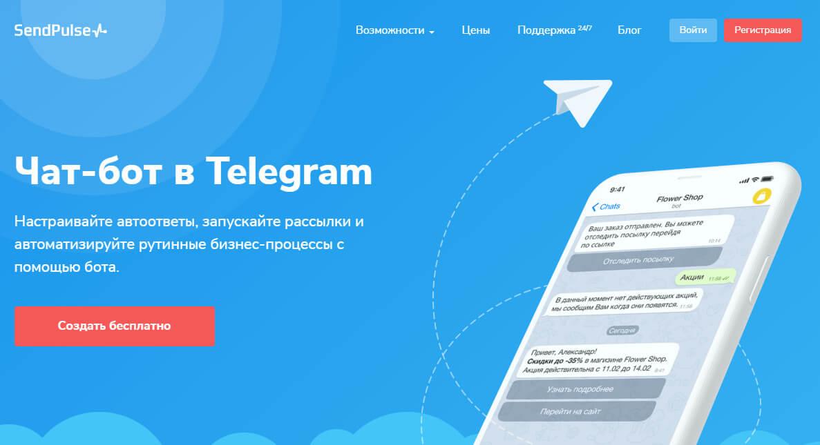 SendPulse - сервис для рассылок в Телеграм