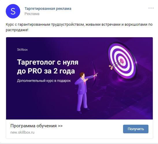 Правила рекламы сайтов в ВК