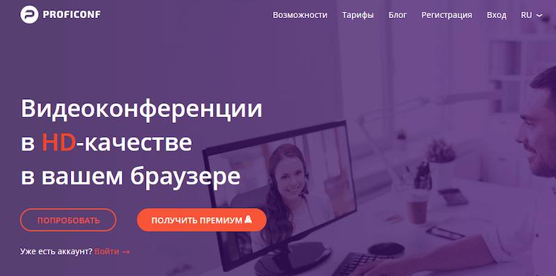 Proficonf - платформа для видеоконференций