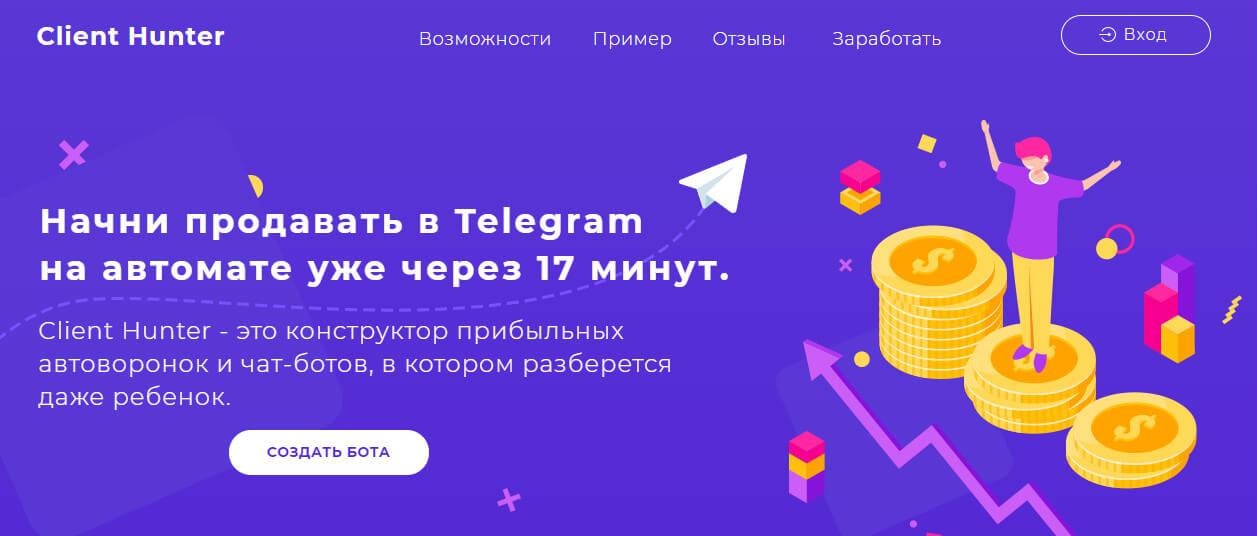 Сlienthunter — сервис для рассылок сообщений в Телеграмме