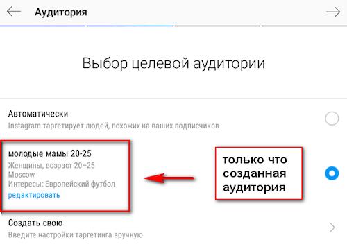 Выбор целевой аудитории в Инстаграм