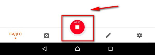 Как остановить запись экрана