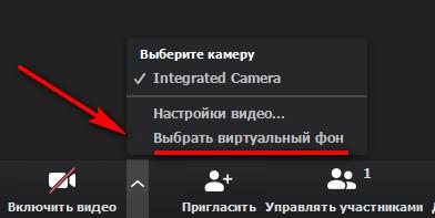 Как установить видеофон в Zoom