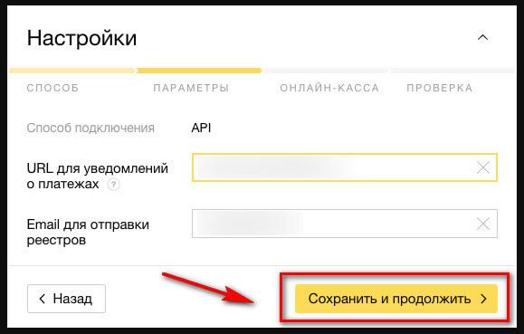 Как подключить Яндекс.Кассу к сайту через API