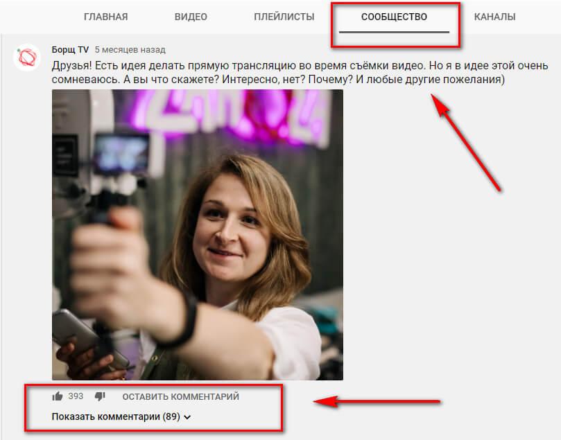 Как привлечь подписчиков для Ютуб-канала