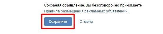 Как пройти модерацию в ВКонтакте