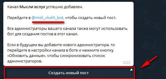 Как сделать пост с лайками и дизлайками в Телеграм-канале