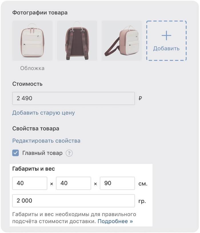 Как добавить габариты и вес товара ВКонтакте