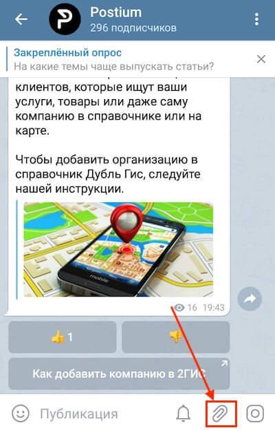 Как добавить видео в Телеграм с телефона