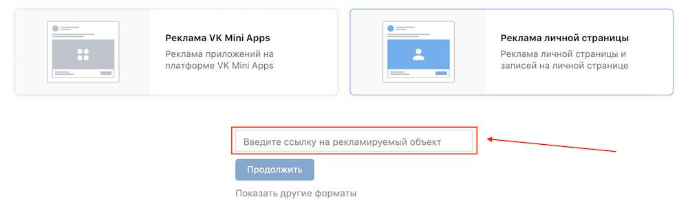 ВКонтакте тестирует формат «Реклама личной страницы»