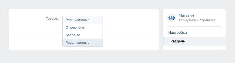 Как подключить доставку товаров в группе ВКонтакте