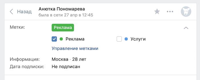 Как сделать метки в сообществе ВКонтакте