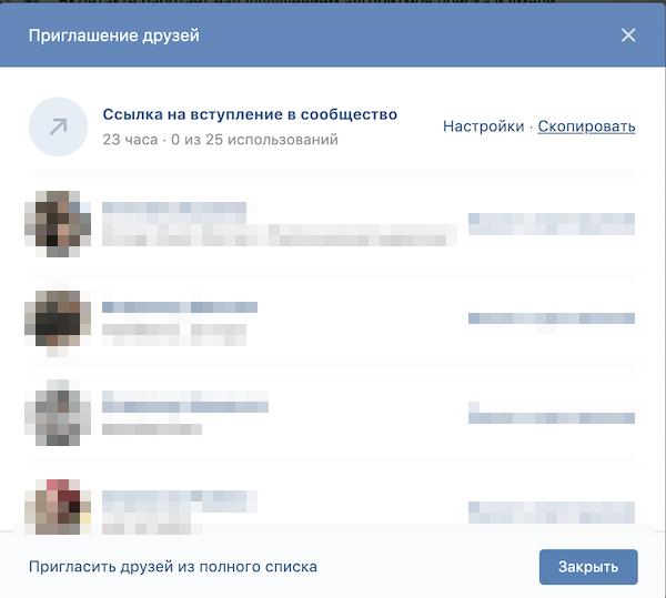 Как создать ссылку для вступления в сообщество ВКонтакте