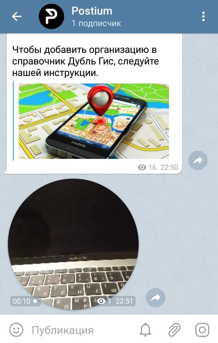 Как выложить видео в Телеграм-канал