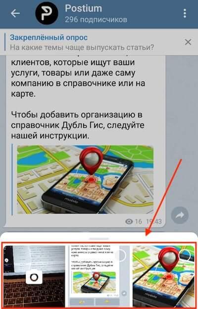 Как загрузить видео в Телеграм с Айфона/Андроид