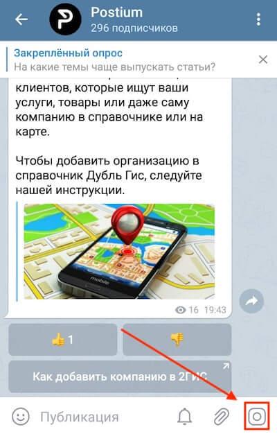 Как записать видео в кружочке в Телеграм