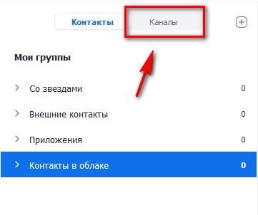 Как добавить канал в Zoom