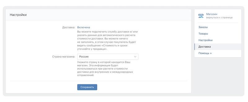 Настройка доставки товаров через ВКонтакте