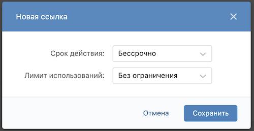 Настройка ссылки приглашения ВКонтакте