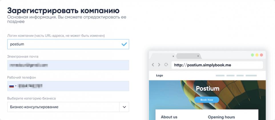 Подключаемся к сервису онлайн-записи