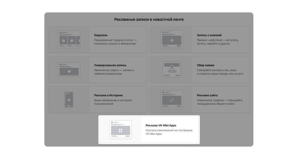 ВКонтакте анонсировал новый рекламный формат «Реклама мини-приложений»