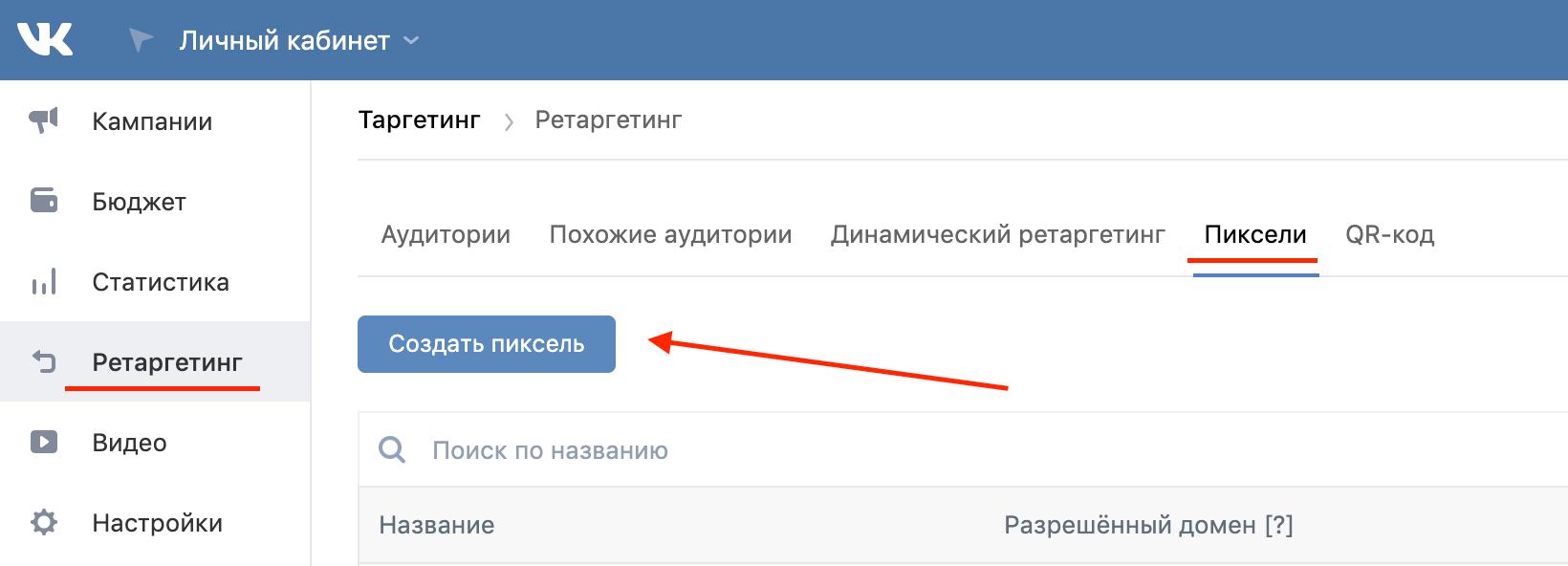 Установка пикселя ВКонтакте на сайт