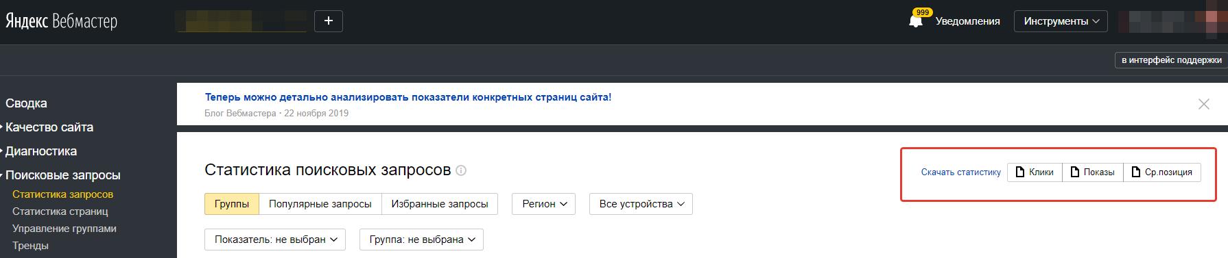 Статистика запросов в Яндекс Вебмастере