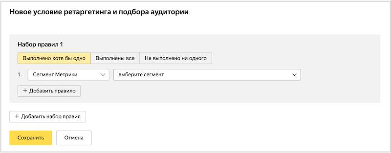 Как настроить автоматические сегменты в Яндекс.Директ