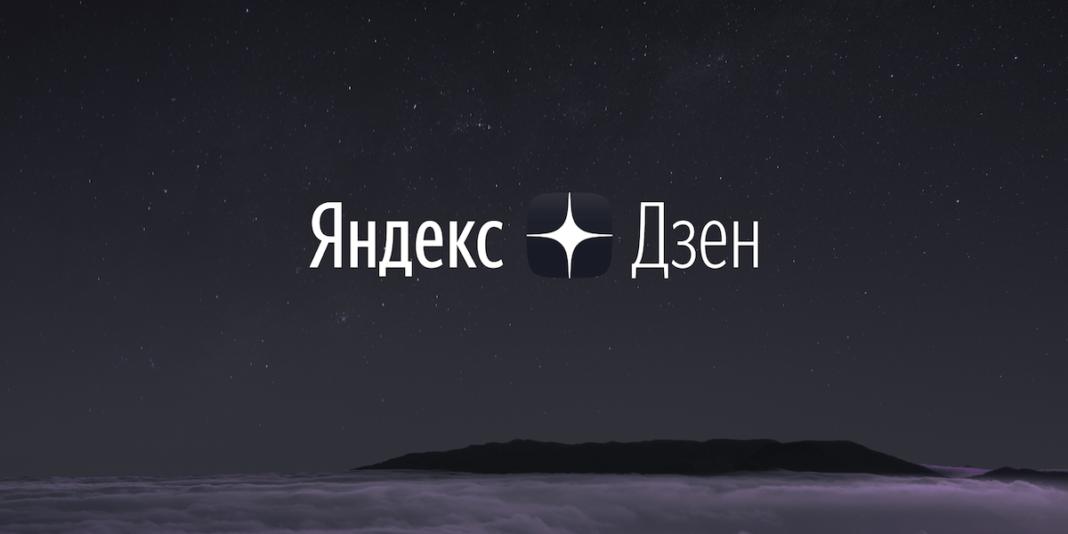 Яндекс.Дзен отключил возможность создания нарративов и постов