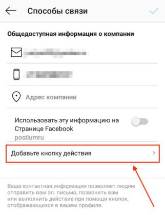 Как добавить кнопку действия в Инстаграм
