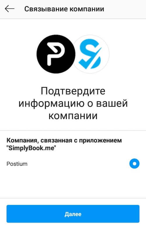 Настройка кнопки действия в Инстаграм
