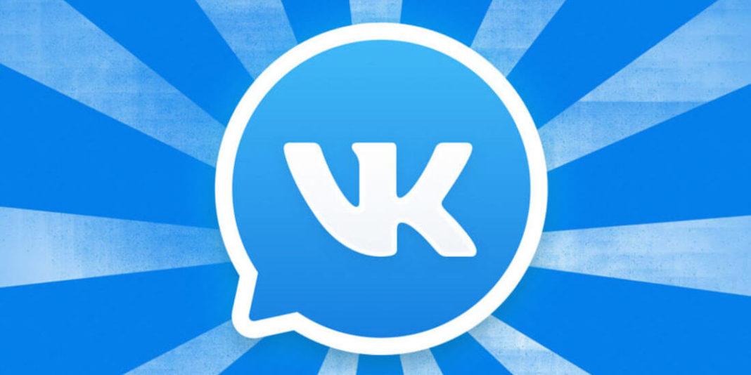 ВКонтакте появились групповые видеозвонки
