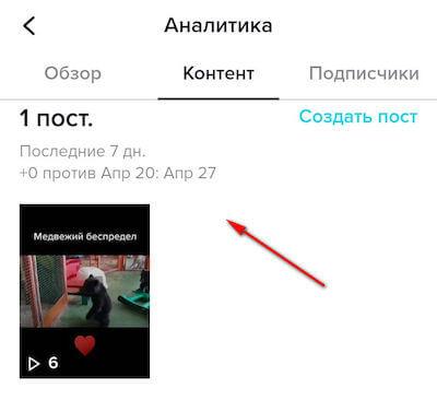 Как посмотреть статистику видео в Тик-Ток