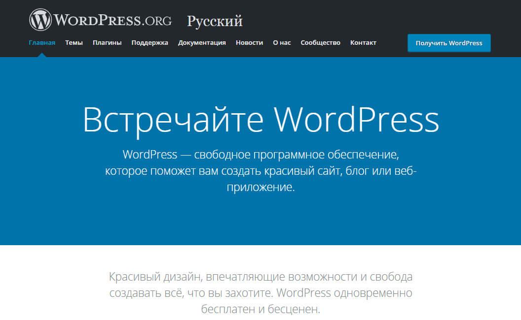 Wordpress - бесплатная CMS