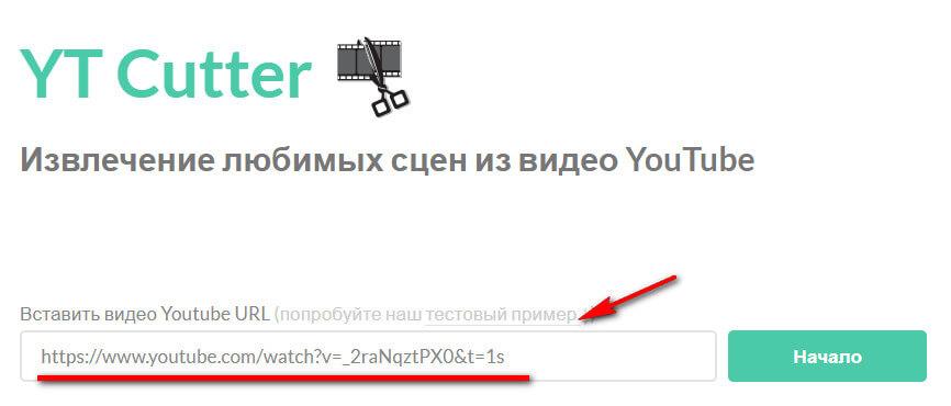YTcutter - онлайн-сервис нарезки видео
