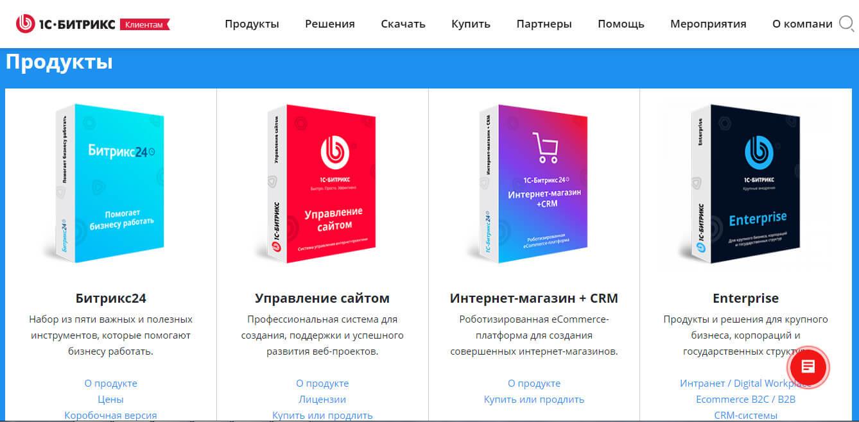 1С-Битрикс - CMS для создания интернет-магазинов