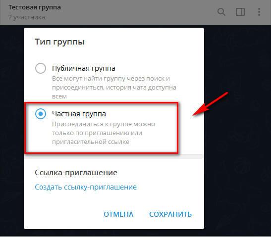 Как сделать частную группу в Телеграм