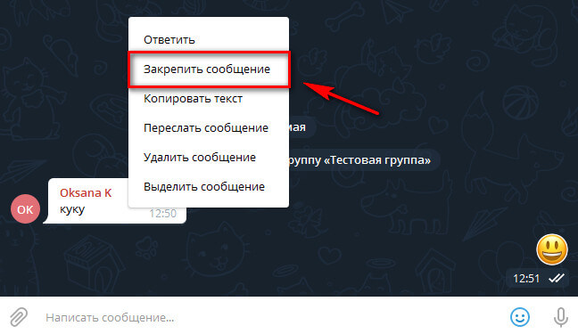 Как закрепить сообщение в группе Телеграм