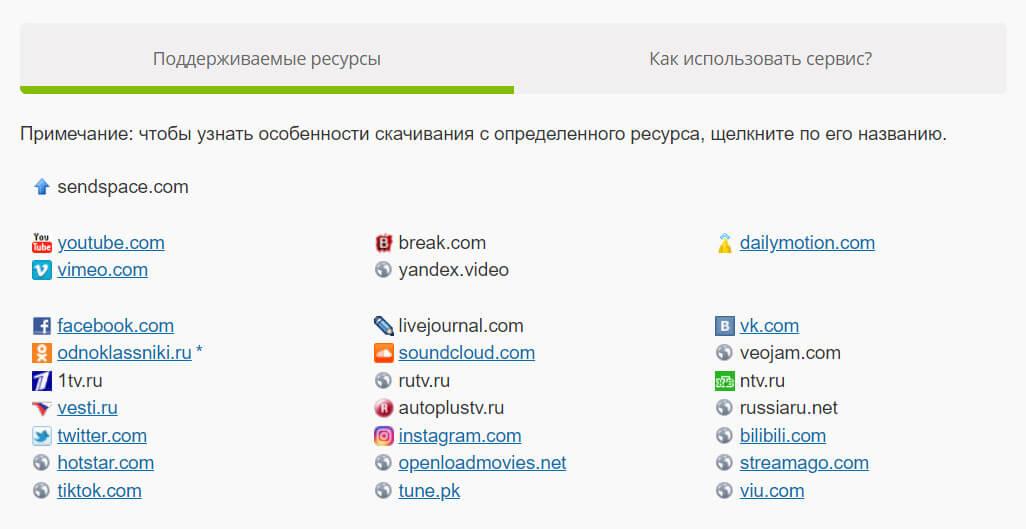 Как бесплатно скачать видео с YouTube онлайн