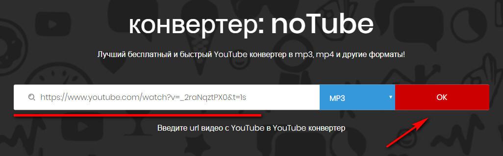 Конвертер видео из YouTube