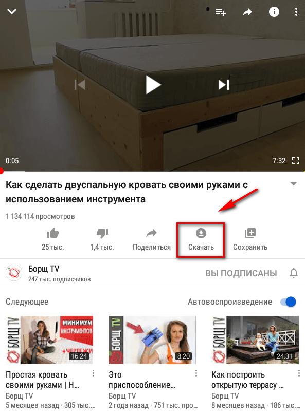 Как скачать видео из Ютуб на телефон