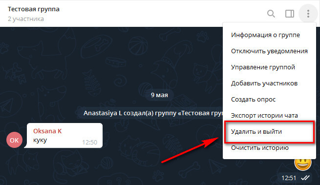 Как удалить группу в Телеграмме