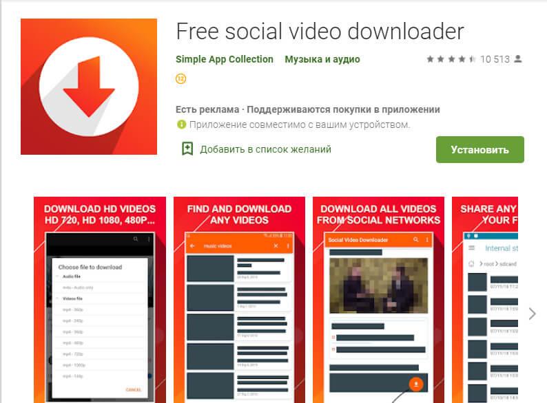 Приложение Free social video downloader