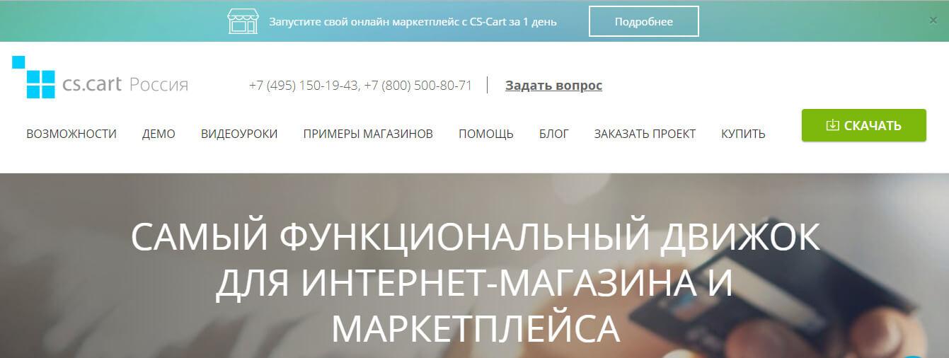 CS-Cart — российский движок для интернет-магазинов