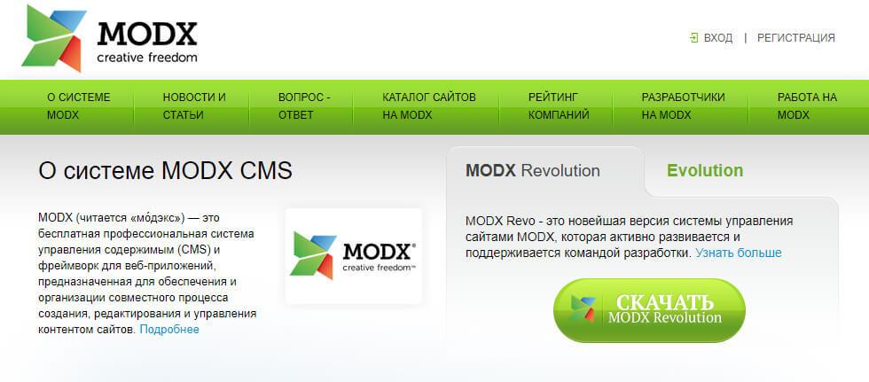 MODX - бесплатная CMS для разработки сайтов