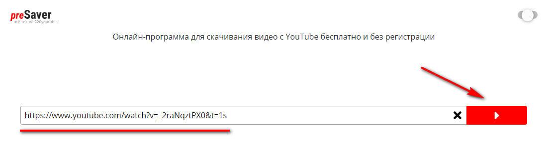 preSaver - онлайн-сервис для скачивания видео