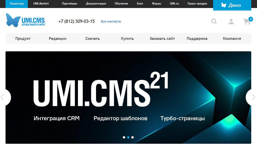 UMI-CMS — российский движок